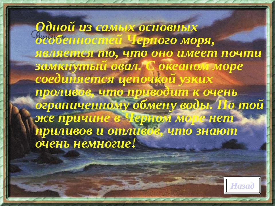 Одной из самых основных особенностей Черного моря, является то, что оно и...