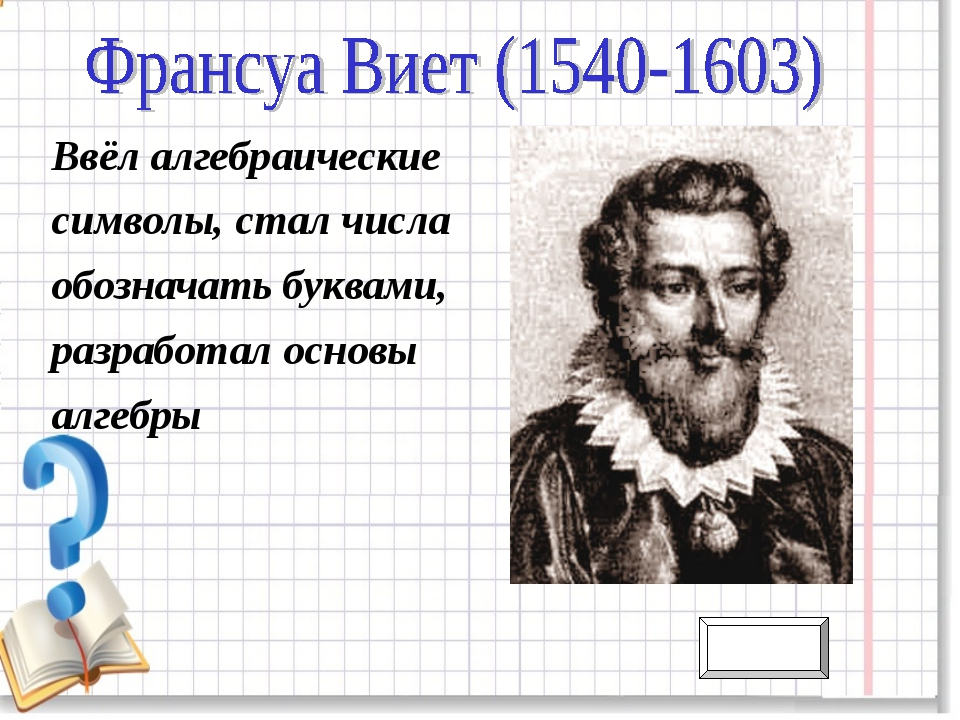 Ввёл алгебраические символы, стал числа обозначать буквами, разработал основы...