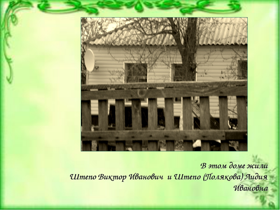В этом доме жили Штепо Виктор Иванович и Штепо (Полякова) Лидия Ивановна