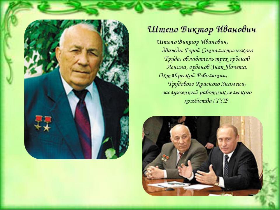 Штепо Виктор Иванович Штепо Виктор Иванович, дважды Герой Социалистического Т...