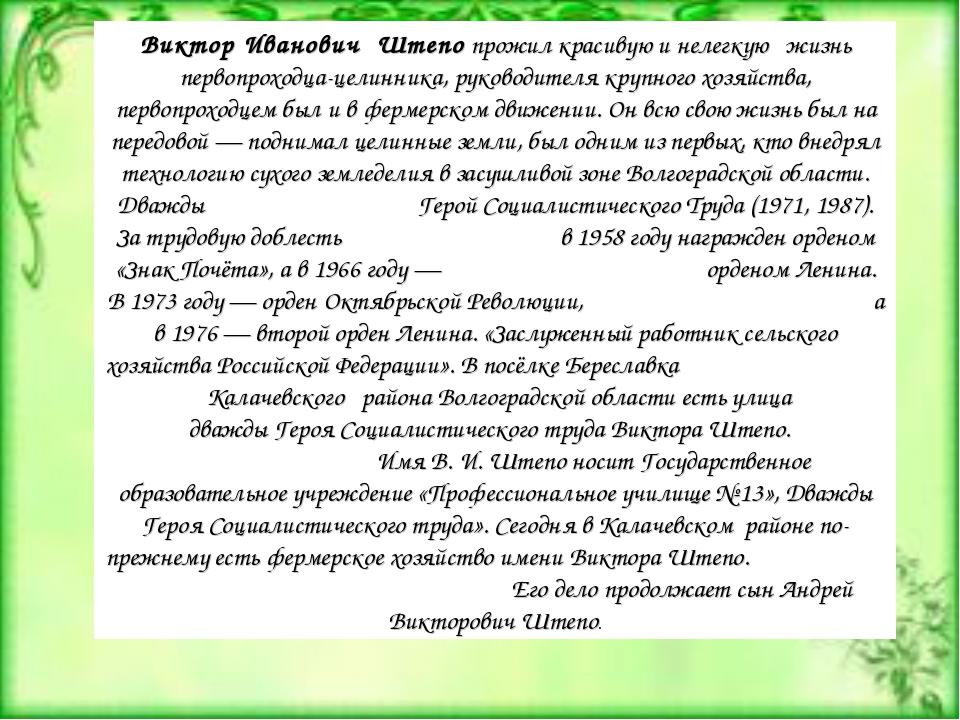Виктор Иванович Штепо прожил красивую и нелегкую жизнь первопроходца-целинник...