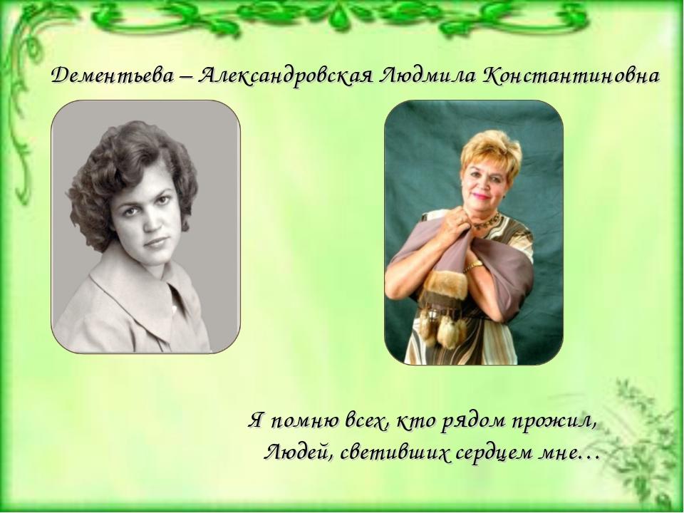Дементьева – Александровская Людмила Константиновна Я помню всех, кто рядом п...