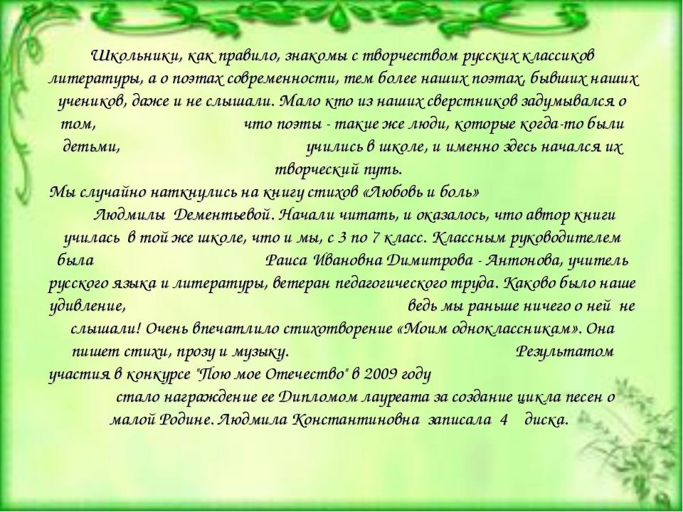 Школьники, как правило, знакомы с творчеством русских классиков литературы, а...