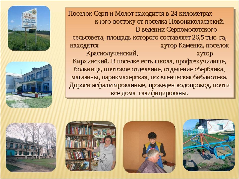 Поселок Серп и Молот находится в 24 километрах к юго-востоку от поселка Новон...