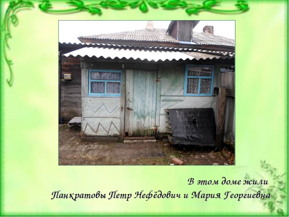 В этом доме жили Панкратовы Петр Нефёдович и Мария Георгиевна