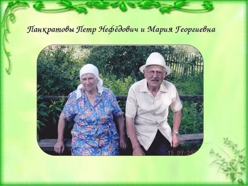 Панкратовы Петр Нефёдович и Мария Георгиевна