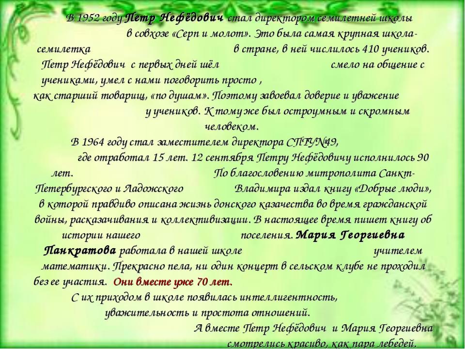 В 1952 году Петр Нефёдович стал директором семилетней школы в совхозе «Серп и...