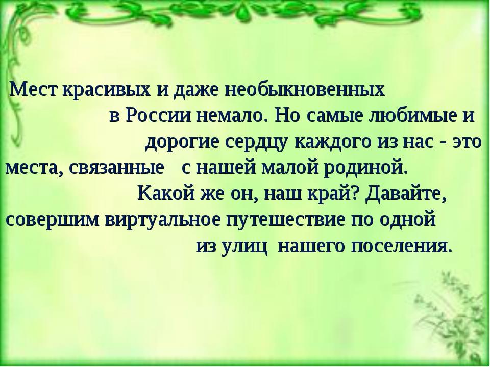 Мест красивых и даже необыкновенных в России немало. Но самые любимые и доро...