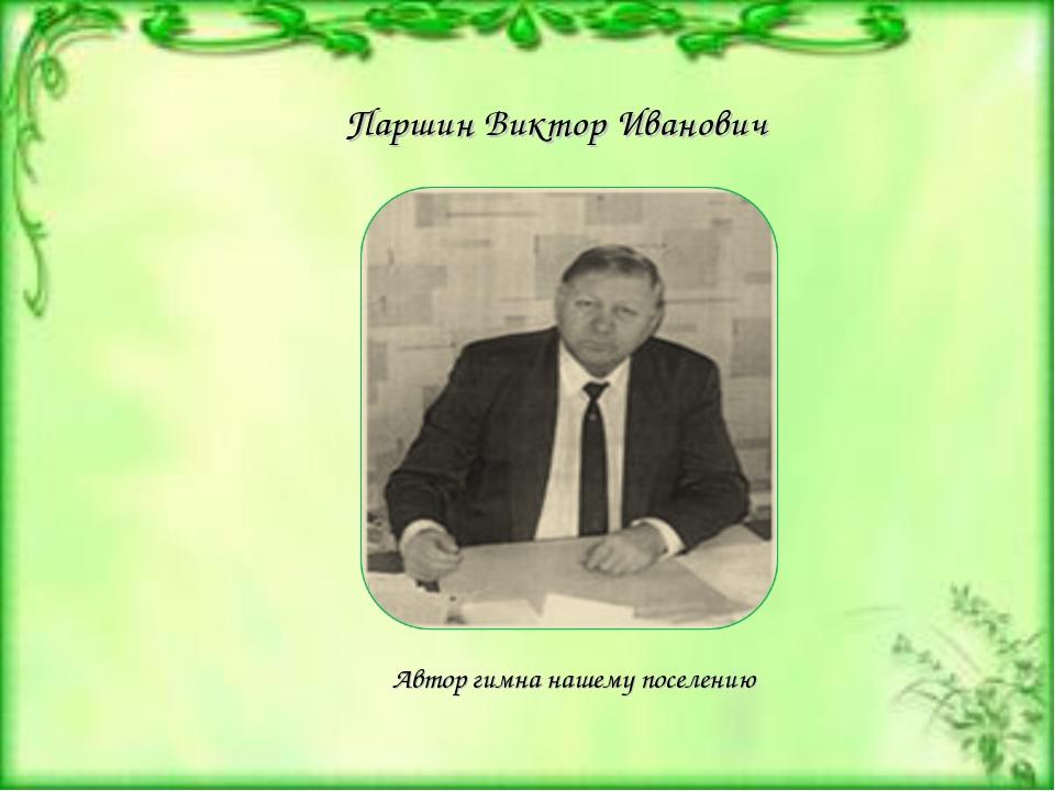 Паршин Виктор Иванович Автор гимна нашему поселению