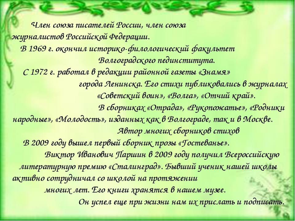 Член союза писателей России, член союза журналистов Российской Федерации. В 1...