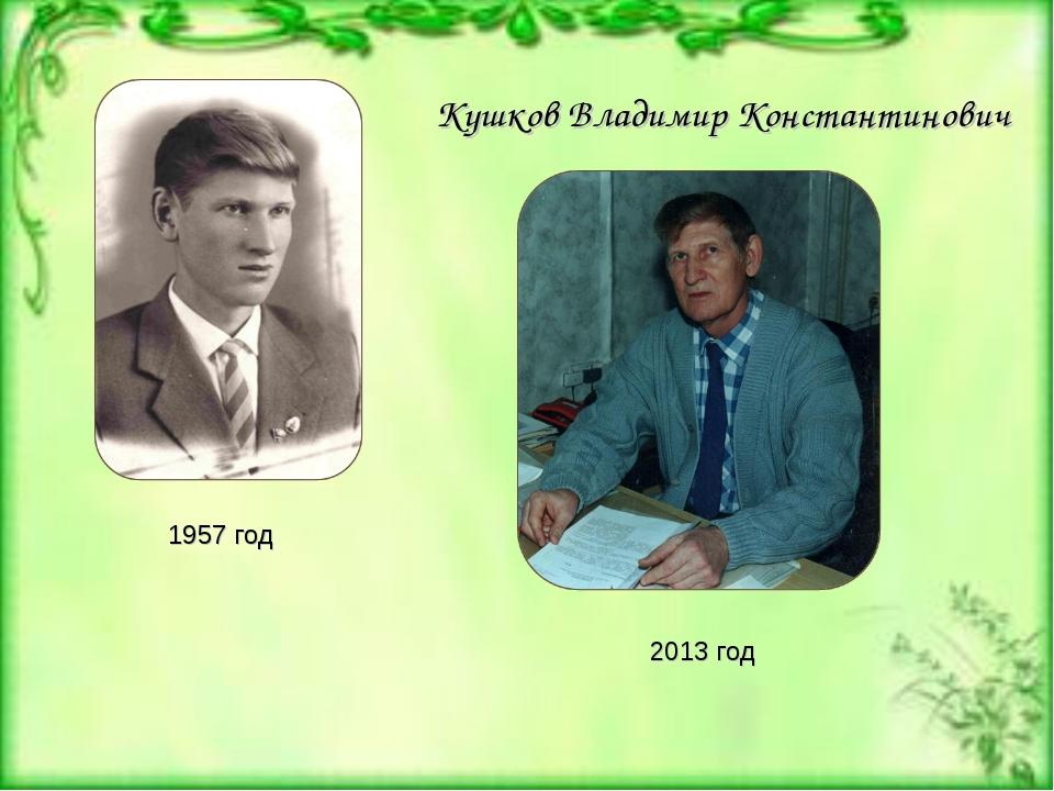 Кушков Владимир Константинович 1957 год 2013 год