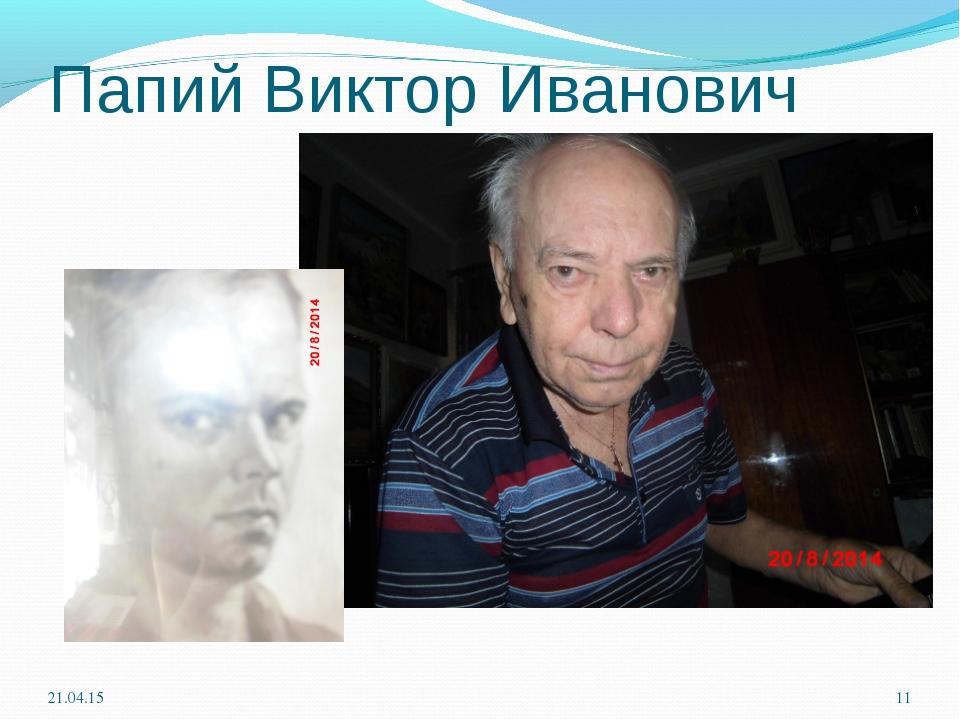 Папий Виктор Иванович * *