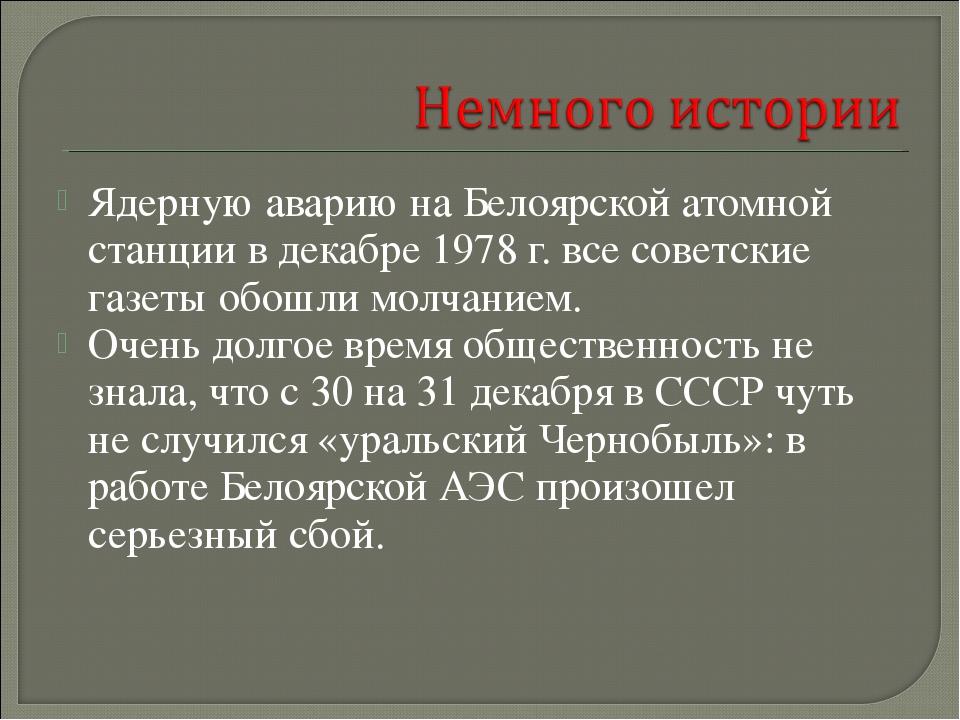 Ядерную аварию на Белоярской атомной станции в декабре 1978 г. все советские...