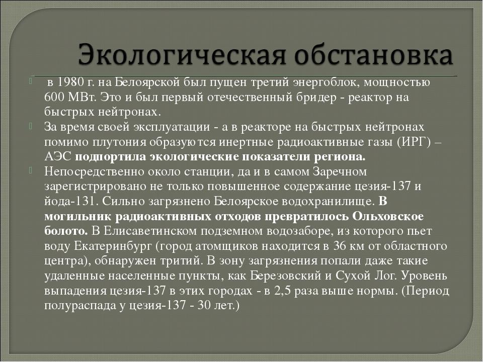 в 1980 г. на Белоярской был пущен третий энергоблок, мощностью 600 МВт. Это...