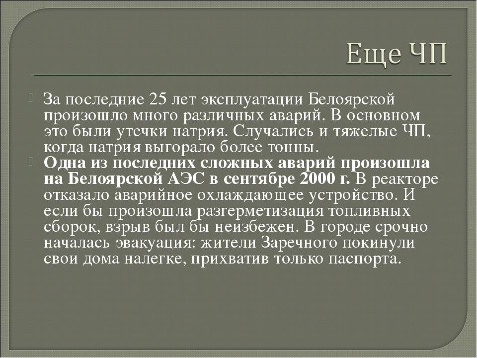 За последние 25 лет эксплуатации Белоярской произошло много различных аварий....