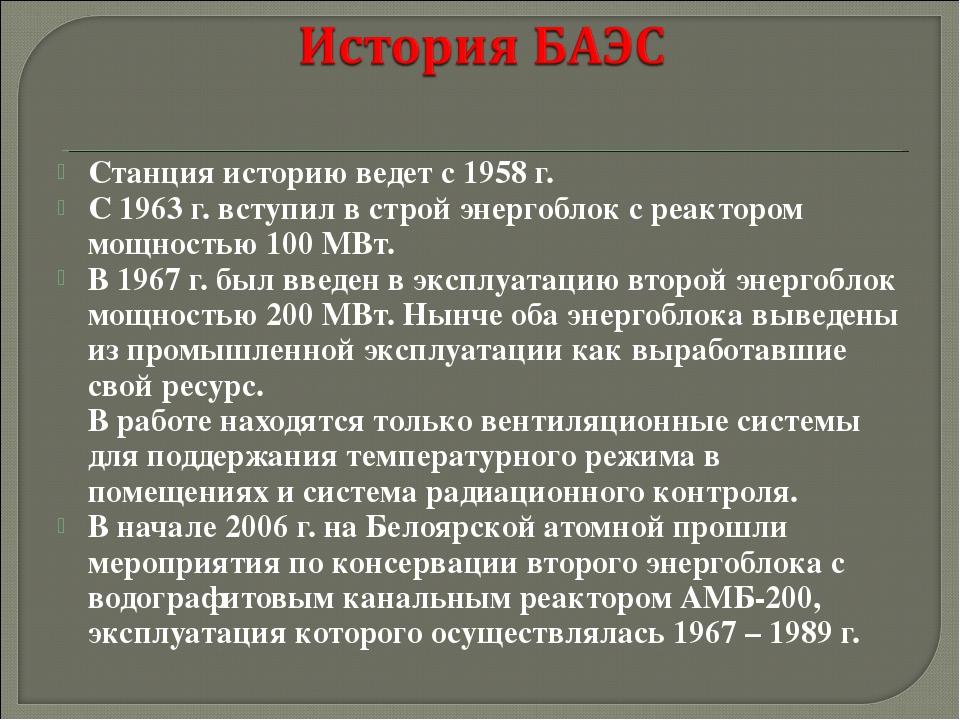 Станция историю ведет с 1958 г. С 1963 г. вступил в строй энергоблок с реакто...