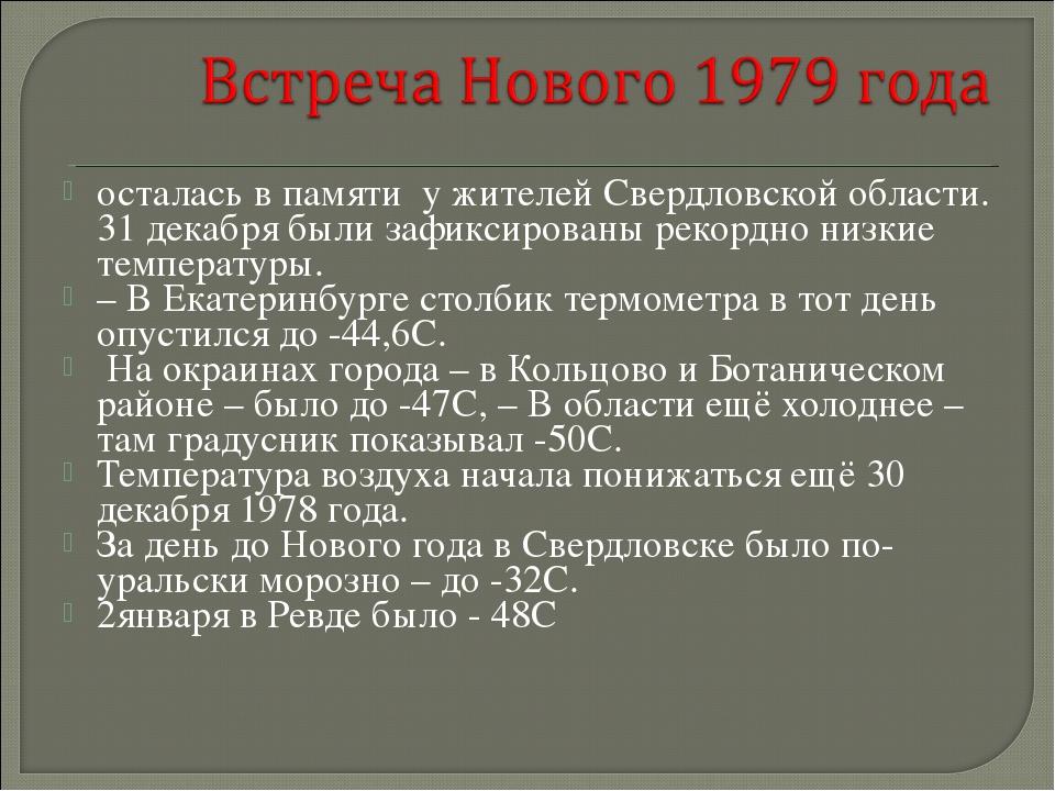 осталась в памяти у жителей Свердловской области. 31 декабря были зафиксирова...