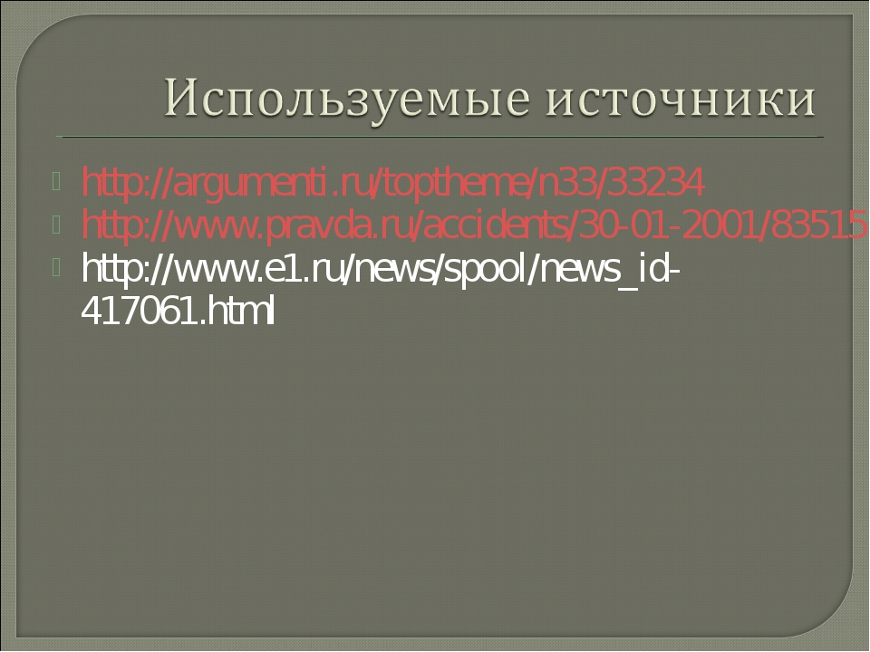 http://argumenti.ru/toptheme/n33/33234 http://www.pravda.ru/accidents/30-01-2...