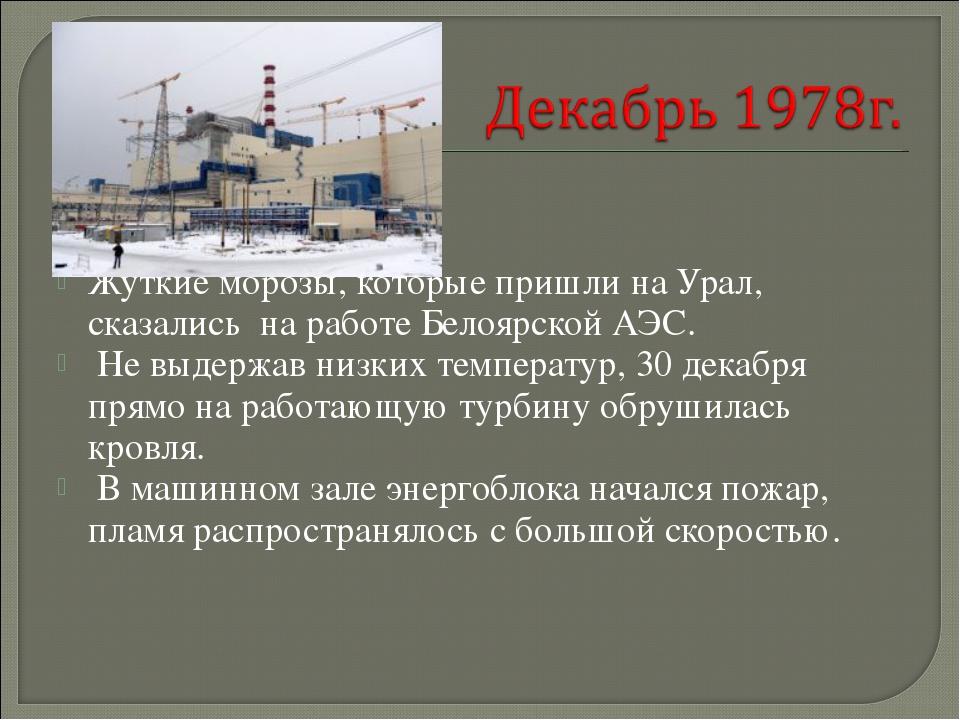 Жуткие морозы, которые пришли на Урал, сказались на работе Белоярской АЭС. Н...