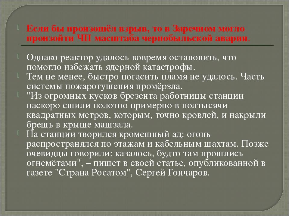 Если бы произошёл взрыв, то в Заречном могло произойти ЧП масштаба чернобыльс...