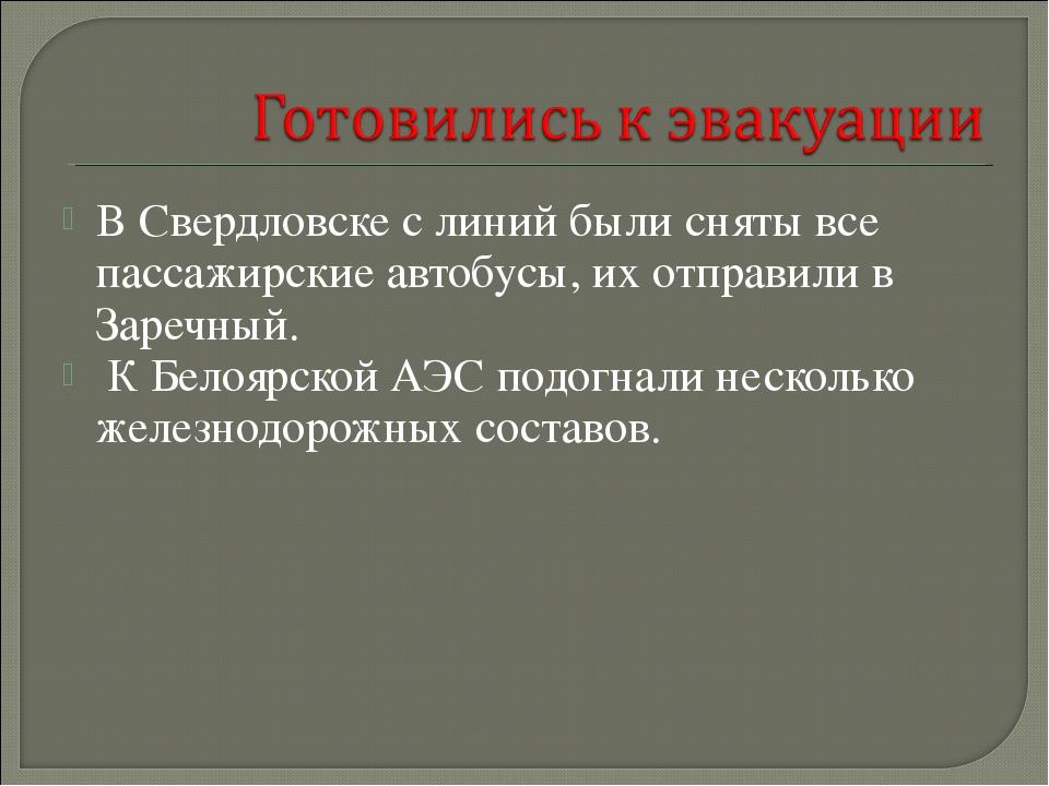 В Свердловске с линий были сняты все пассажирские автобусы, их отправили в За...