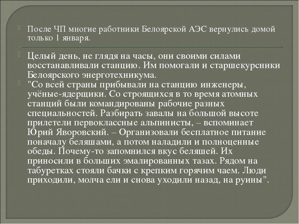 После ЧП многие работники Белоярской АЭС вернулись домой только 1 января. Цел...