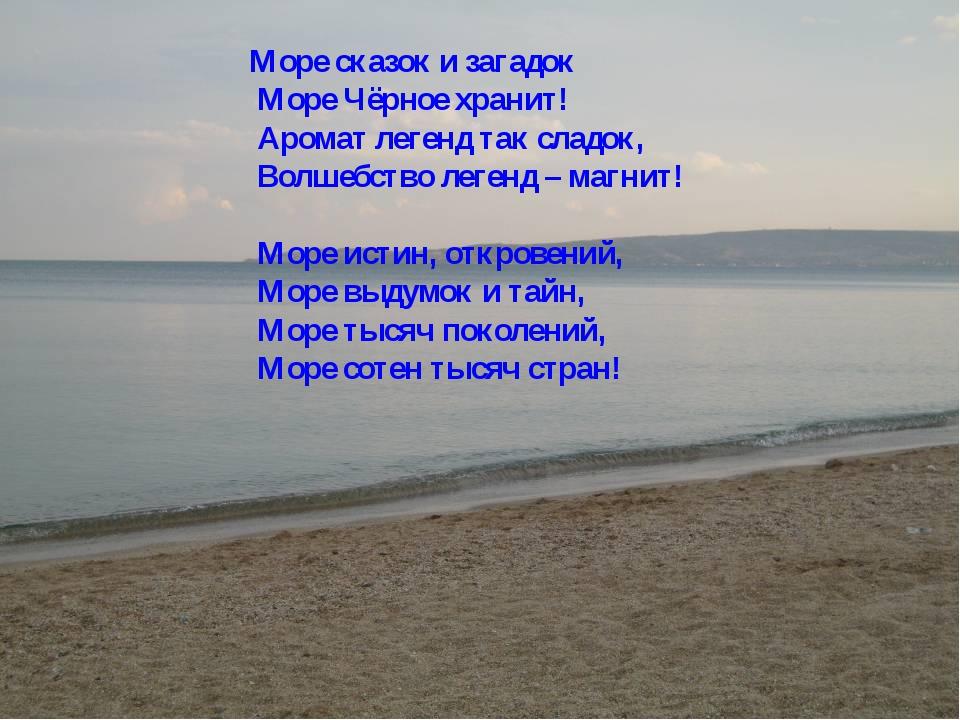 стихи о море и любви короткие и красивые люди