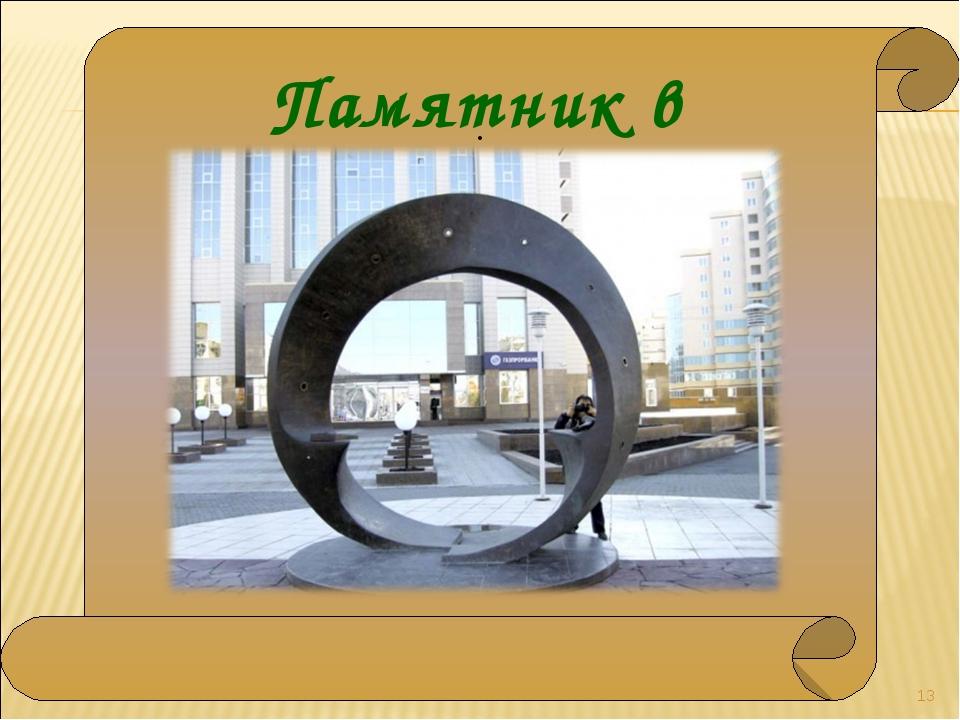 * Памятник в Екатеринбурге .