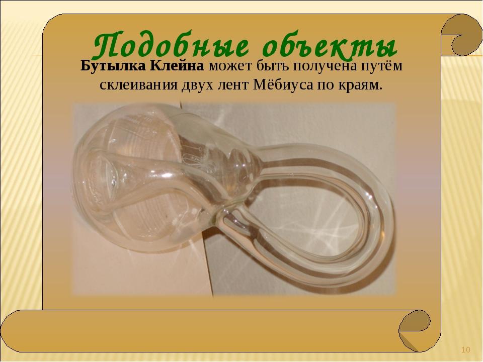 * Подобные объекты Бутылка Клейна может быть получена путём склеивания двух...