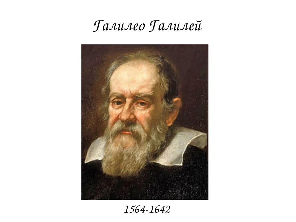Галилео Галилей 1564-1642