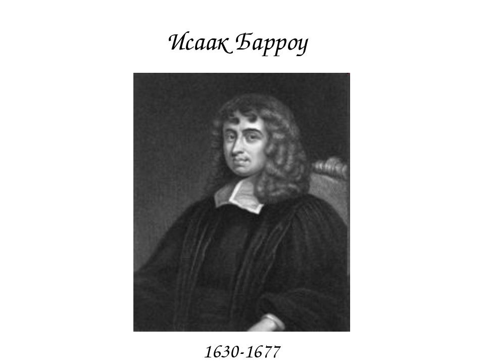 Исаак Барроу 1630-1677