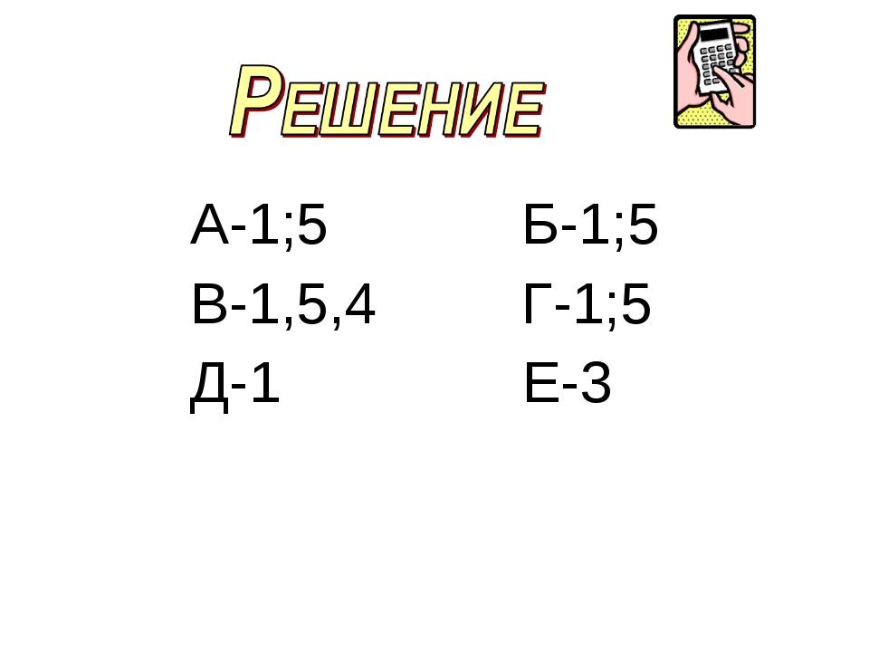 А-1;5 Б-1;5 В-1,5,4 Г-1;5 Д-1 Е-3