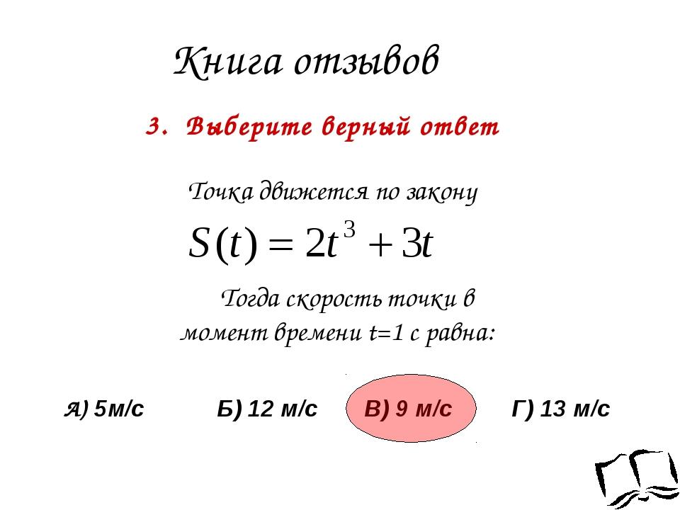 3. Выберите верный ответ Точка движется по закону Тогда скорость точки в моме...