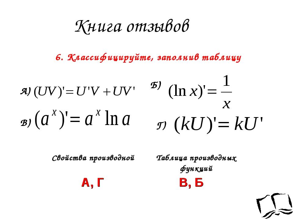 Книга отзывов 6. Классифицируйте, заполнив таблицу А) Б) В) Г) А, Г В, Б Свой...