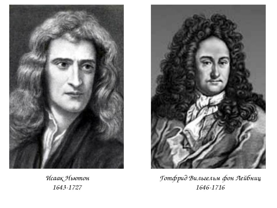 Исаак Ньютон 1643-1727 Готфрид Вильгельм фон Лейбниц 1646-1716