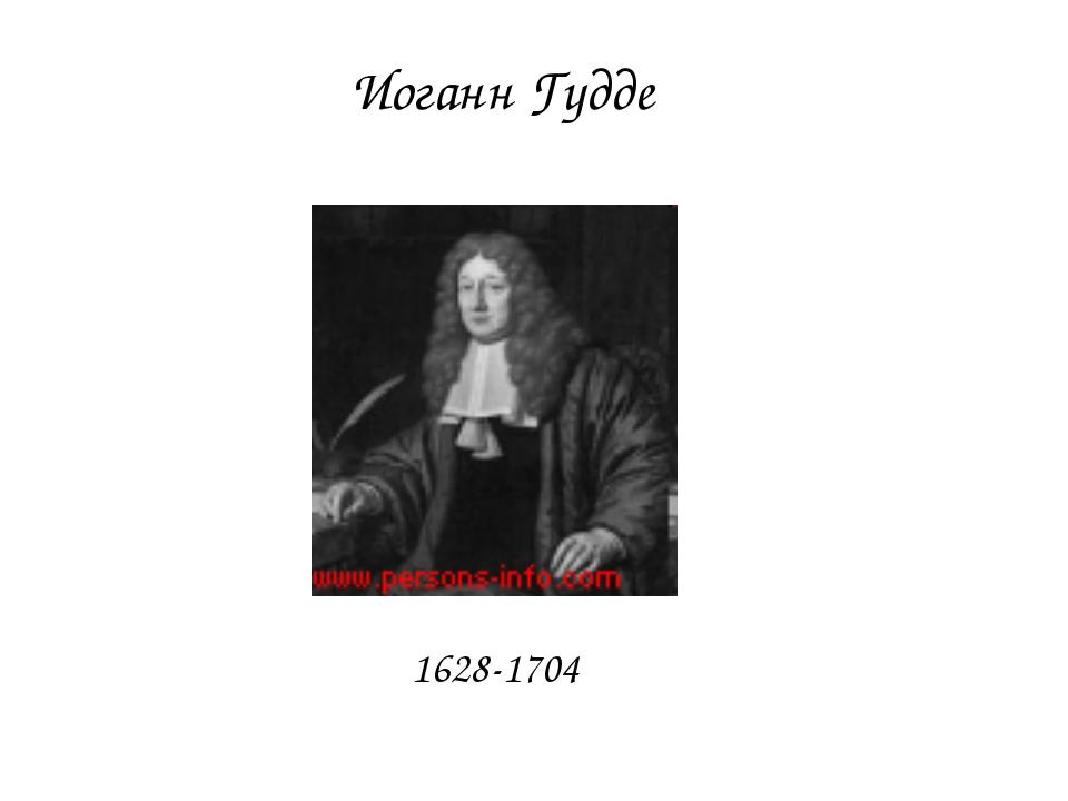 Иоганн Гудде 1628-1704