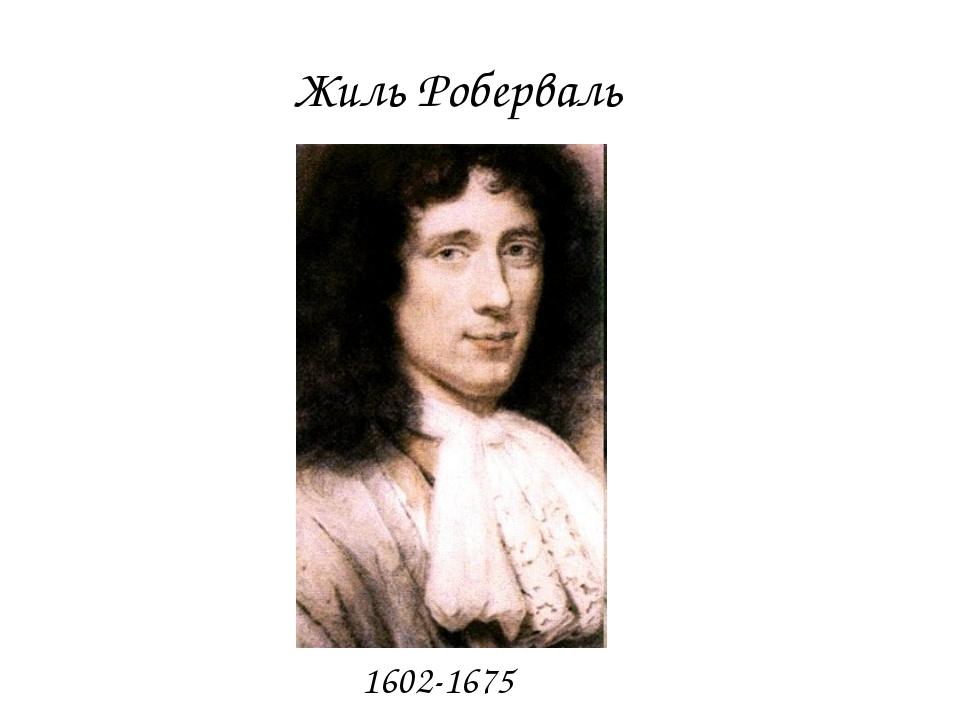 Жиль Роберваль 1602-1675
