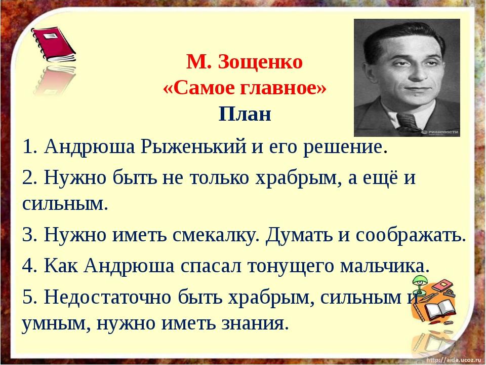 М. Зощенко «Самое главное» План 1. Андрюша Рыженький и его решение. 2. Нужно...