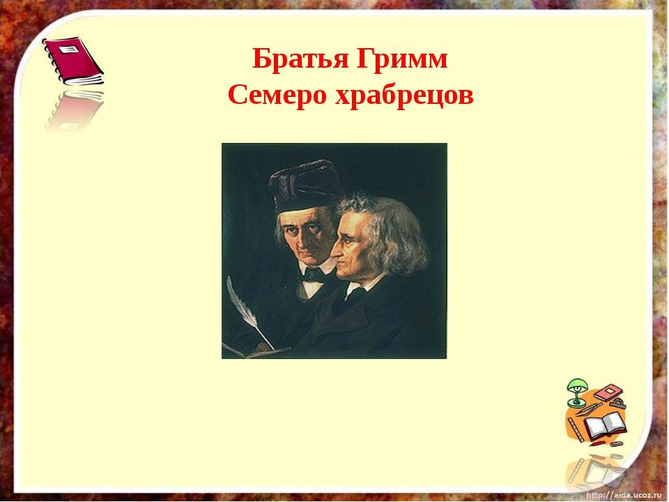 Братья Гримм Семеро храбрецов
