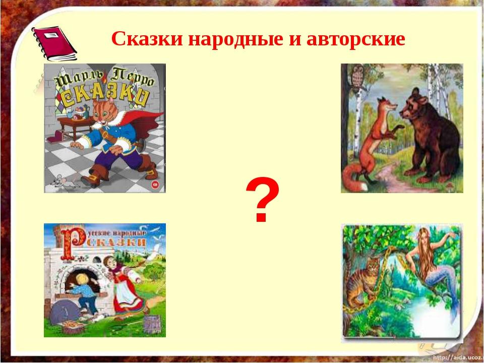 Картинка авторские и народные сказки, открытки