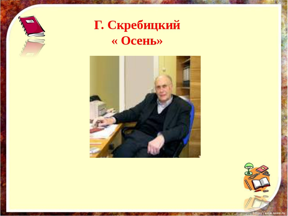 Г. Скребицкий « Осень»