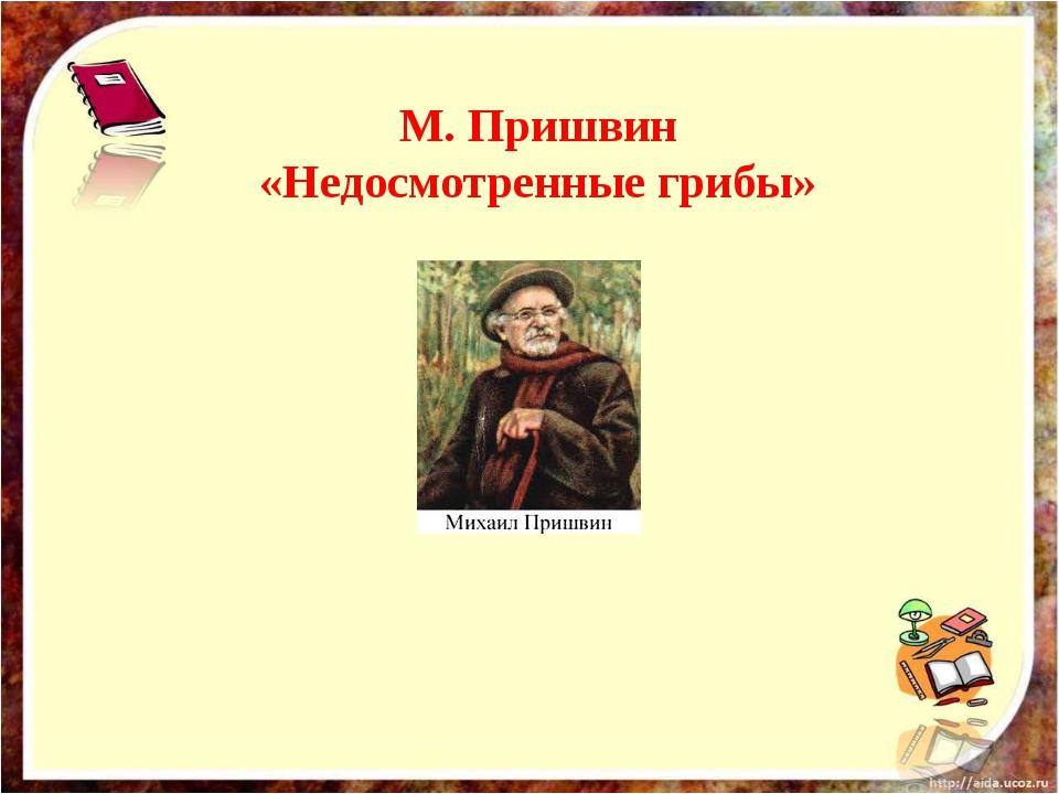 М. Пришвин «Недосмотренные грибы»