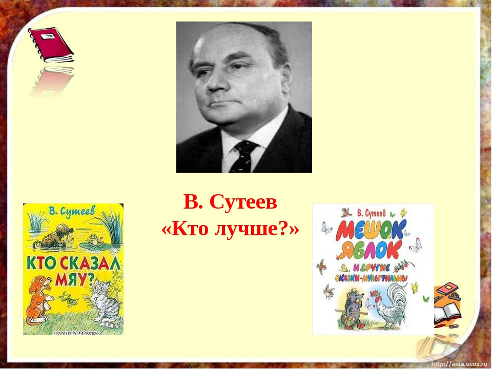 В. Сутеев «Кто лучше?»
