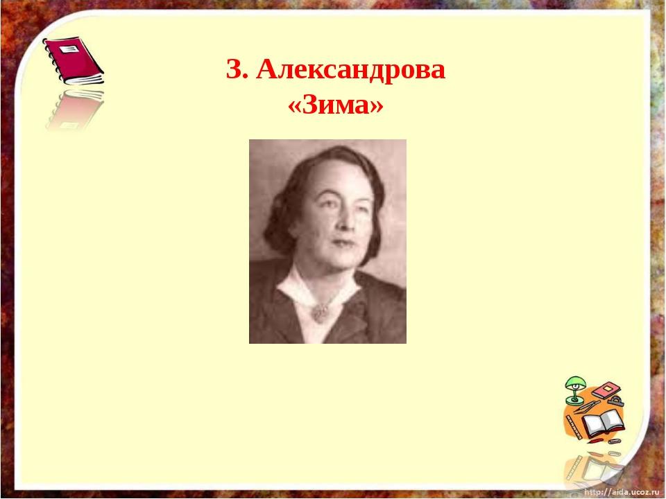 З. Александрова «Зима»