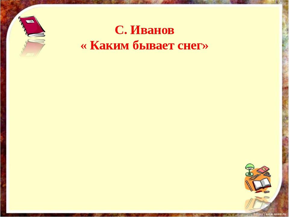 С. Иванов « Каким бывает снег»