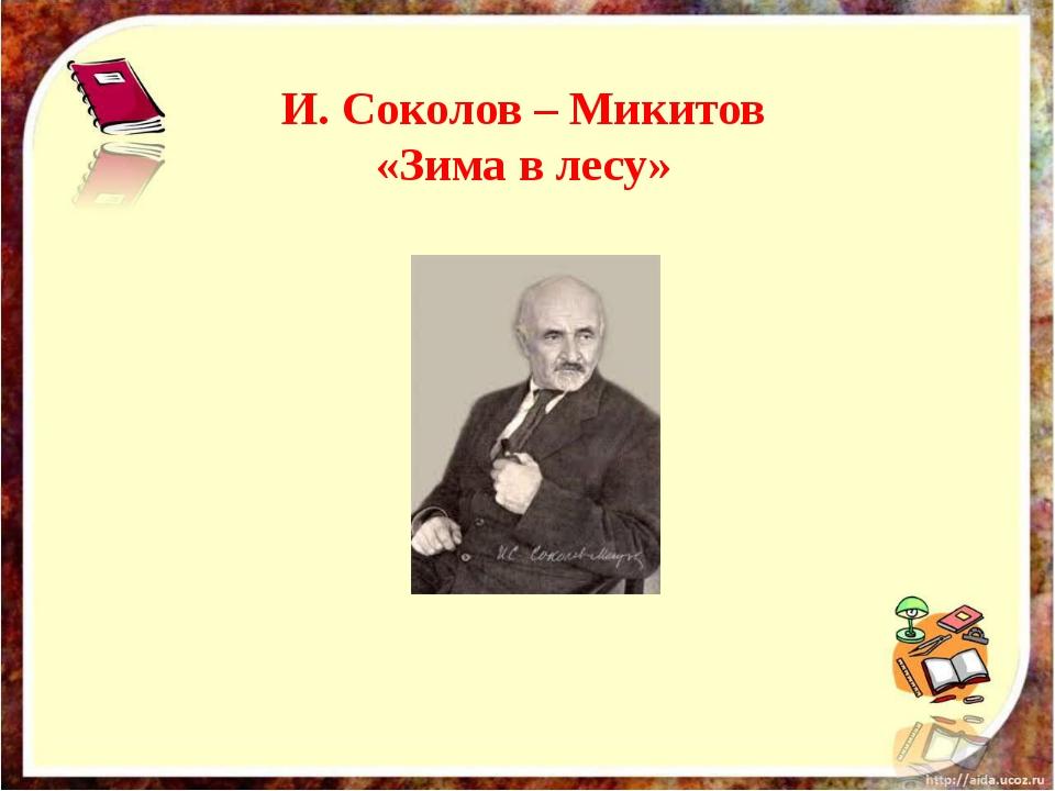И. Соколов – Микитов «Зима в лесу»