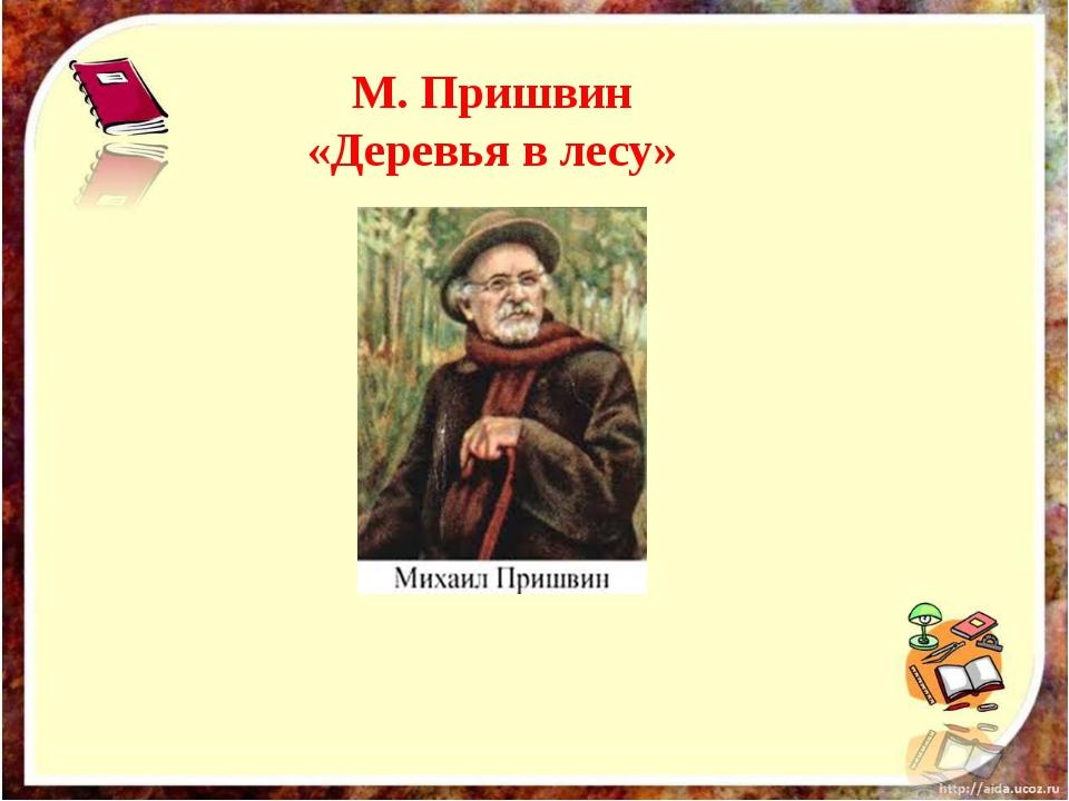 М. Пришвин «Деревья в лесу»