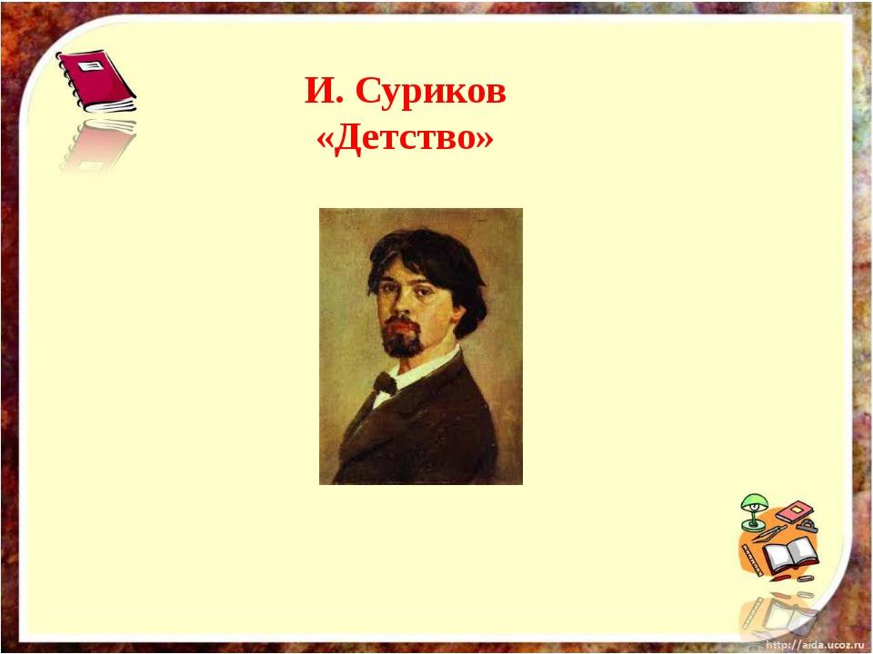 И. Суриков «Детство»
