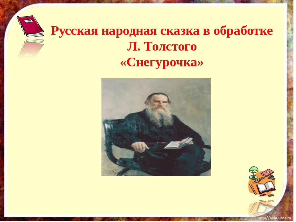 Русская народная сказка в обработке Л. Толстого «Снегурочка»