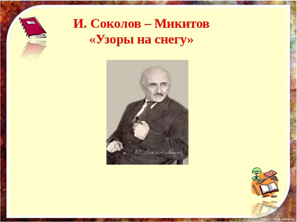 И. Соколов – Микитов «Узоры на снегу»